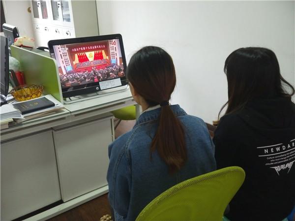 县团委办公室组织观看党的十九大开幕会